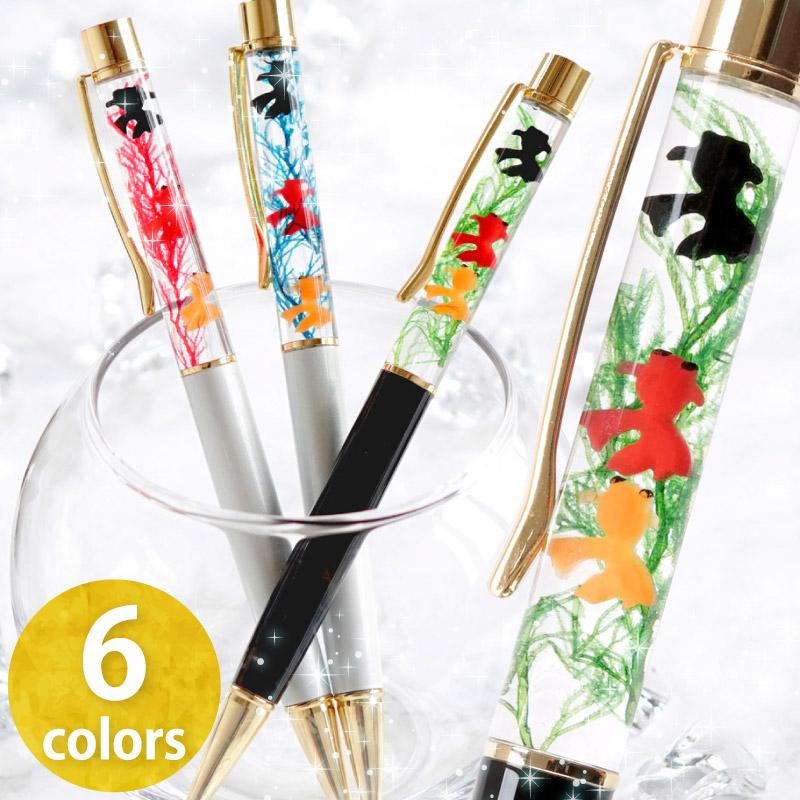 金魚のボールペン